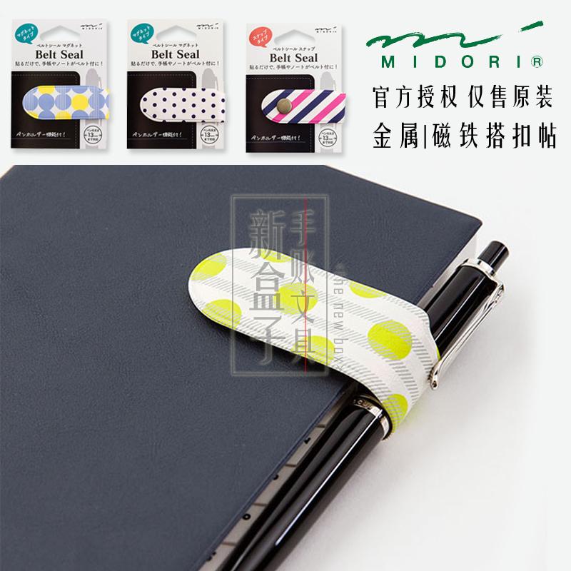 Япония MIDORI немного мода свежий милый рука проводка это специальный монтаж застежка стиль / магнитный паста карандаш вставить карандаш клип