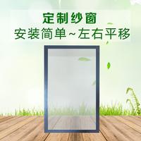 定制做简易防蚊纱窗适用于铝合金塑钢门窗平移推拉窗片纱老式沙窗