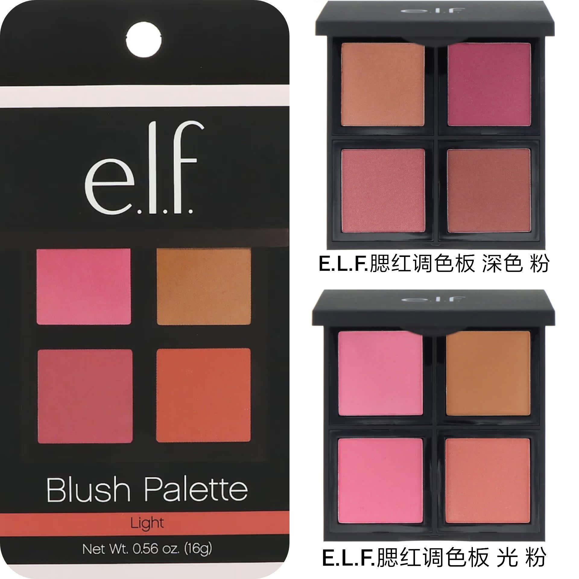 美国采购/美国正品E.L.F./腮红四色调色板/自然裸妆修容腮红盘