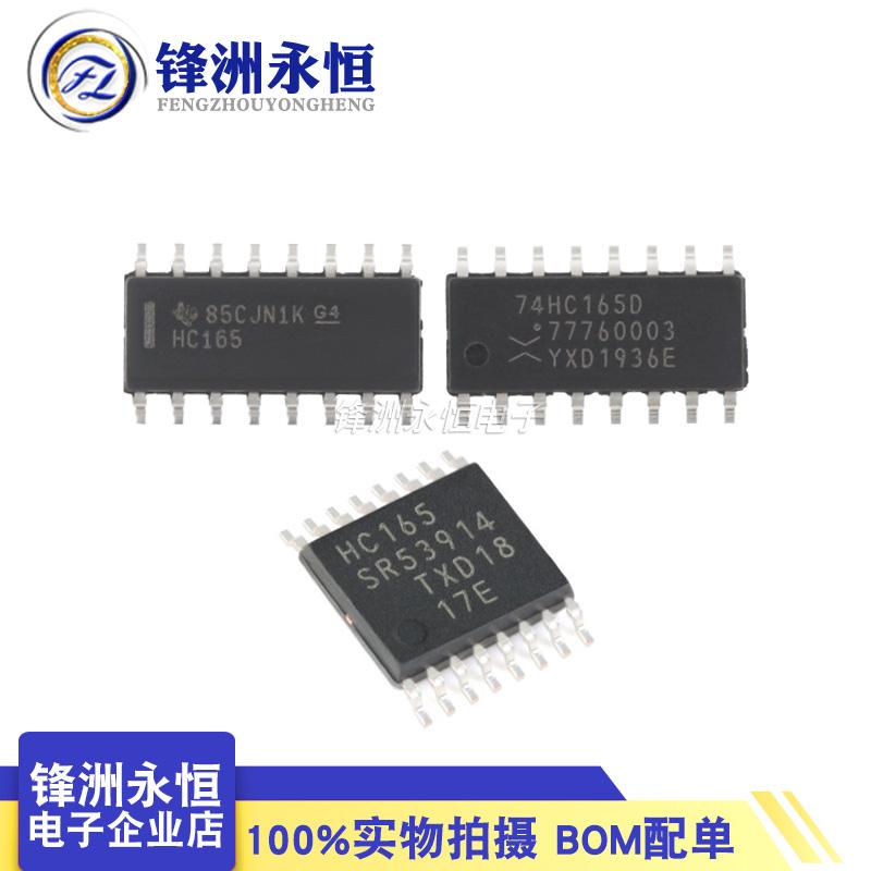 74HC165D/74HC165DR 贴片SOP-16 原装移位寄存器 74HC165PW/TSSOP