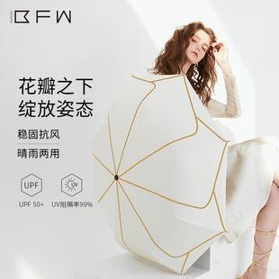 BFW 太阳伞防晒防紫外线遮阳伞折叠雨伞女晴雨两用大号全自动雨伞