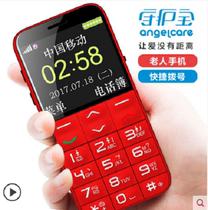守护宝上海中兴L610L630超长待机移动2G大屏大字大声老年人手机