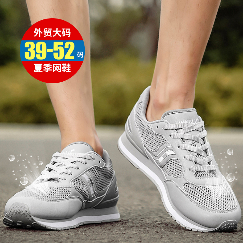 Oversized mens shoes summer 45 mesh 46 breathable 47 fattening width 48 sports 49 casual 50 breathable 51 running shoes
