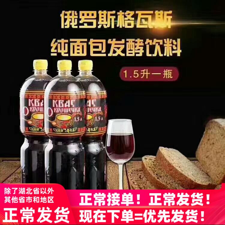 俄羅斯進口格瓦斯飲料面包水純面包黑麥發酵飲品整箱1.5L*6瓶包郵