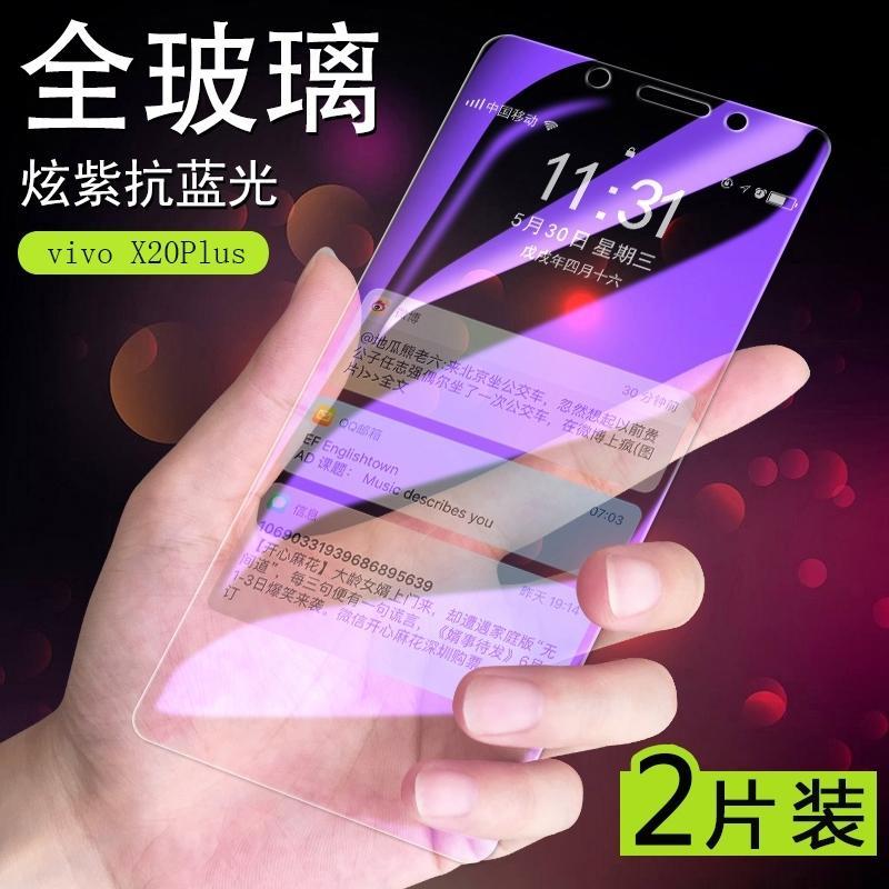适用于vivoX20plusUD钢化膜vivoX20全屏膜vivo X20A手机膜X20plus