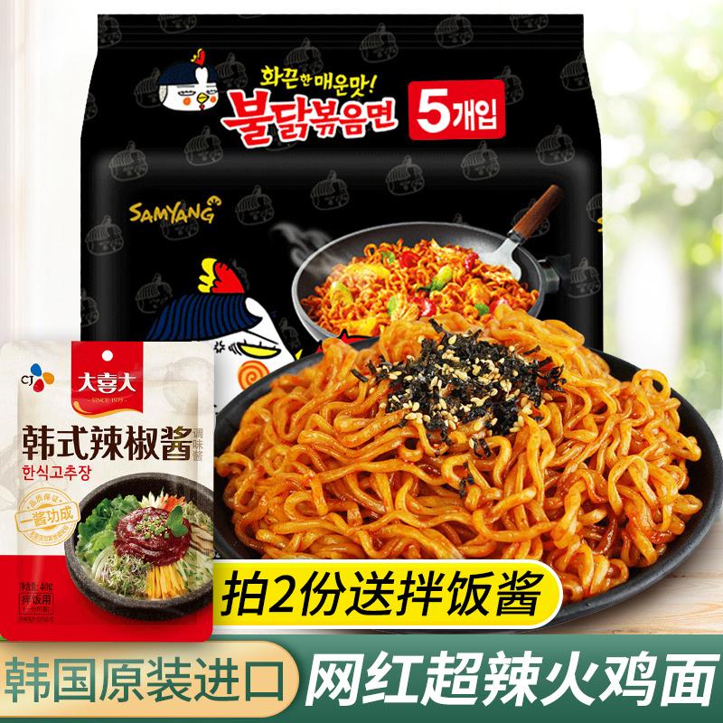 韩国进口火鸡面包邮正品超辣变态辣干拌面140g*5袋内含芝麻海苔碎