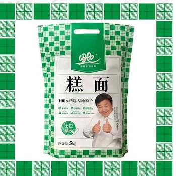 新磨糕面5kg杂粮粮油米面粗粮黍子