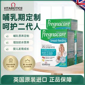 英国vitabiotics薇塔贝尔维生素片
