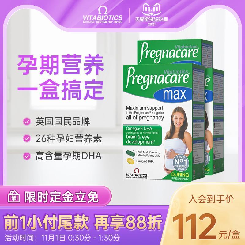 英国Pregnacare max孕妇专用dha钙铁叶酸黄金维生素营养片84粒*3