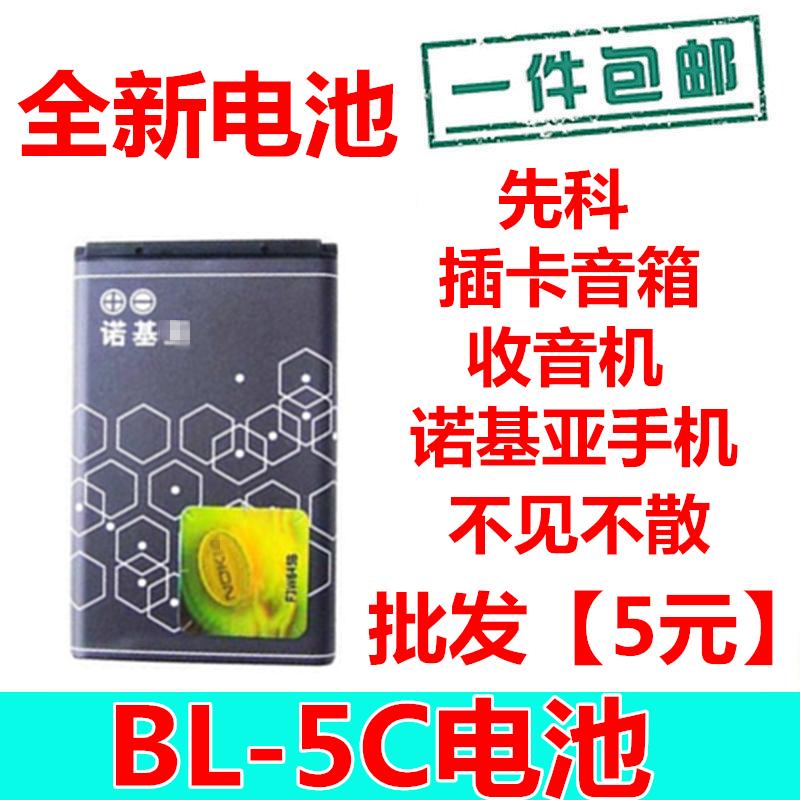 诺基亚bl-5c 3100 2610 n70 n72电池
