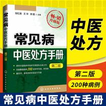 科学技9787518941926宋鲁平张玉梅康复评定常用量表正版包邮