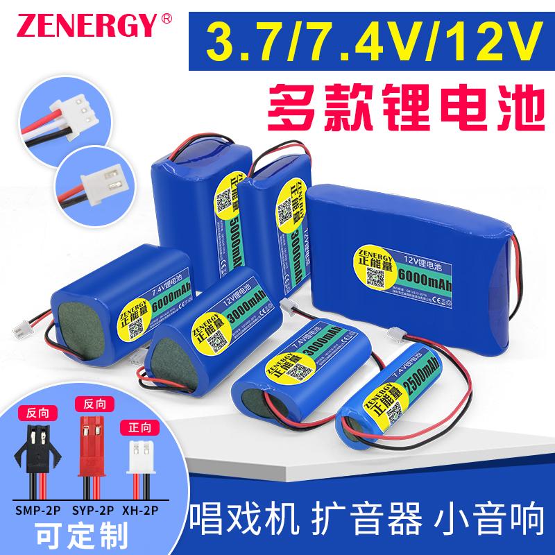 7.4V锂电池组唱戏机扩音器3.7v18650电芯12V可充电带保护板收音机