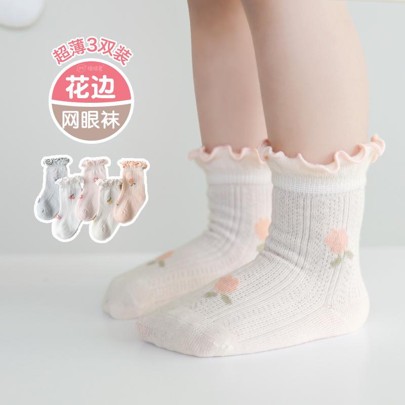 宝宝婴儿袜子夏季薄款网眼新生幼儿童纯棉无骨花边女童透气中筒袜