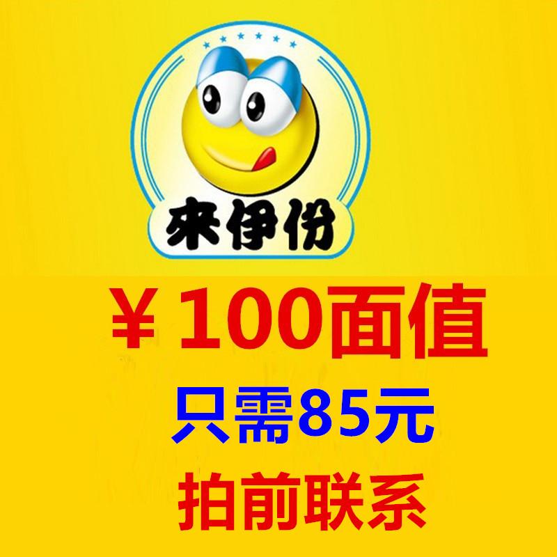 �硪环�/�硪练� 卡/�硪练蓦�子券/�χ悼�60/50/90/100元旺旺�l送