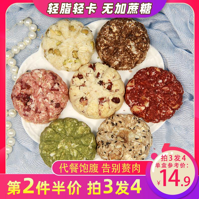 无糖精全麦燕麦代餐饼干棒魔芋0低粗粮压缩卡脂肪热量孕妇零食品