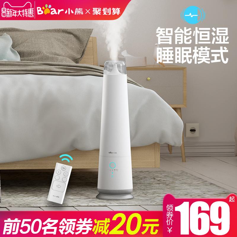 小熊落地式加湿器家用静音卧室孕妇婴儿大容量智能空气净化香薰机