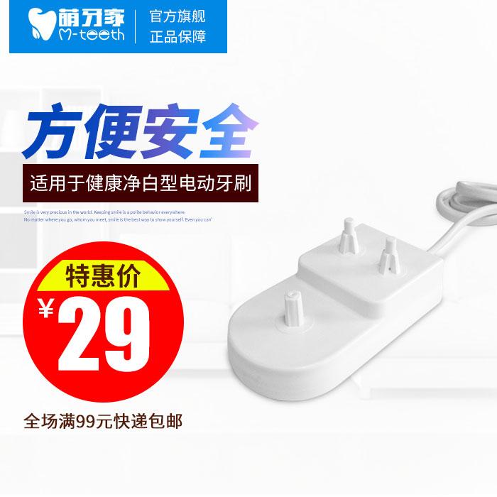 Росток зуб бывший дом наряд индукция стиль зарядное устройство подходит для m1 здоровье отбеливание электро шаг зубная щетка специальное предложение акции