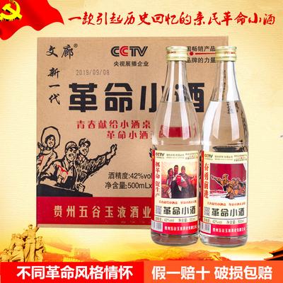 正宗新一代革命小酒42度500ml *12瓶整箱白酒浓香型各种怀旧风格