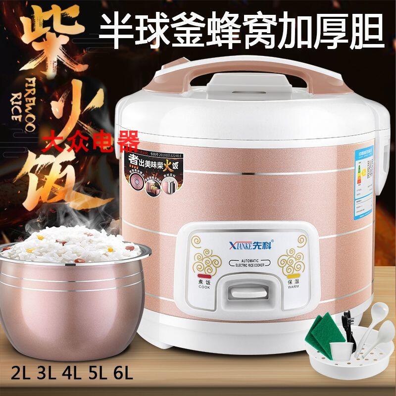 Genuine Xianke spherical kettle bladder household mini rice cooker 2-3 people 3-4 people 4-5-7 people 2l3l4l5l6l