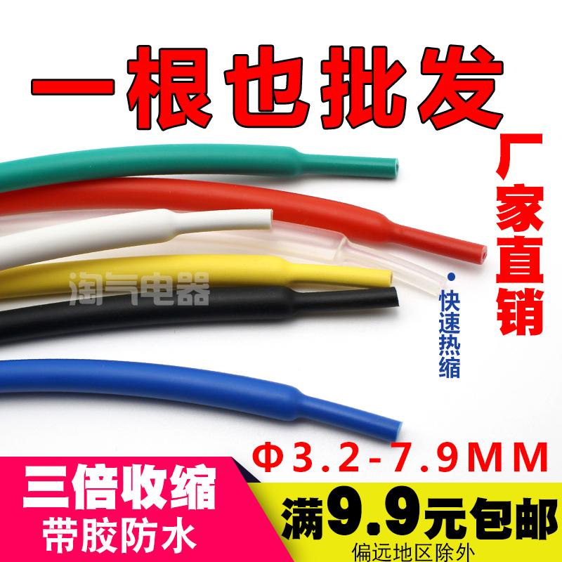 Электроизоляционные термоусадочные трубки Артикул 531457745267