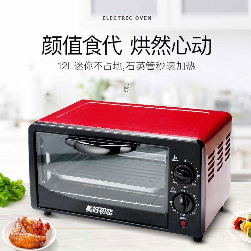 家用电烤箱12L升烤蛋糕烘焙鸡翅蛋挞烤肉小容量迷你宿舍小型