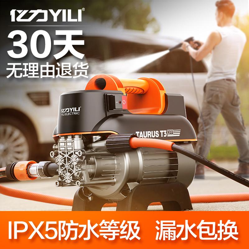 亿力洗车神器高压家用洗车机家用220v自动清洗机水枪洗车高压水泵