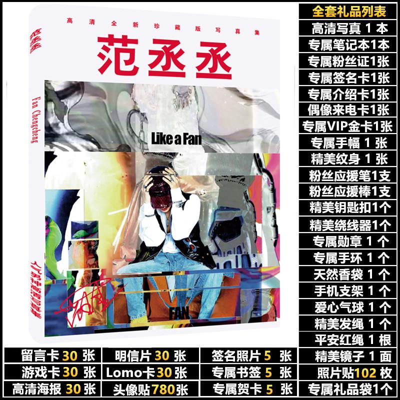 偶像练习生范丞丞周边同款签名照片海报明信片杂志写真集挂件礼包
