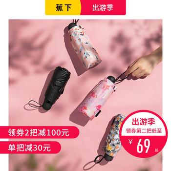 蕉下官方旗艦店超輕小遮太陽傘