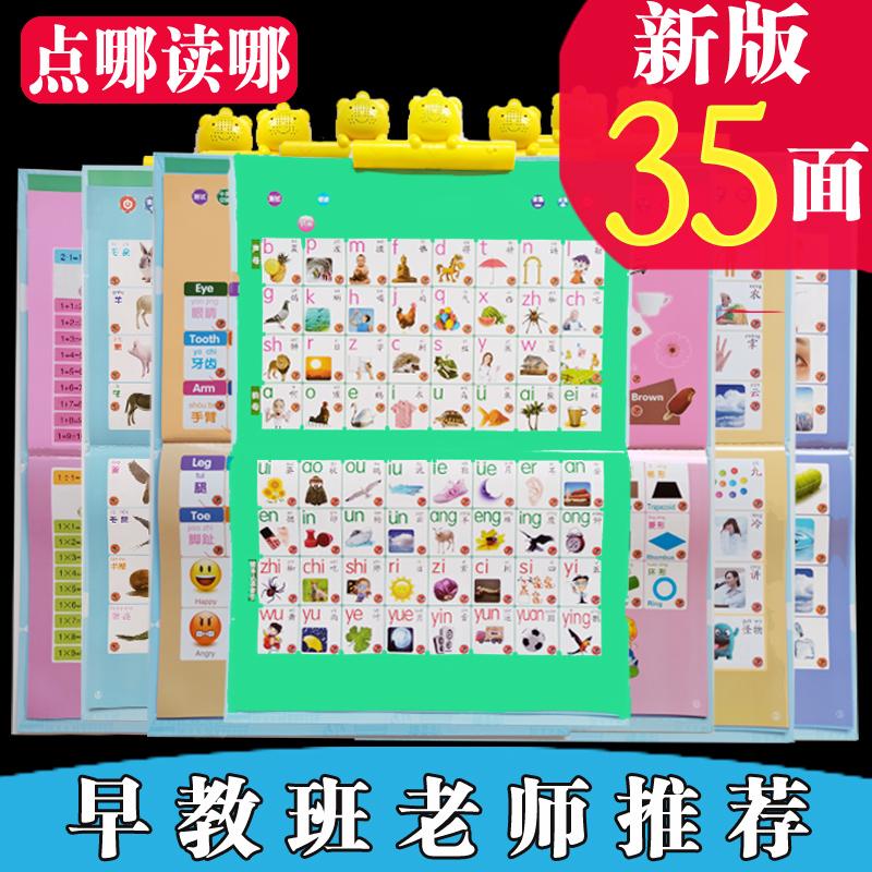 看图识字有声挂图全套宝宝拼音字母表婴幼儿童认知卡片发声玩具