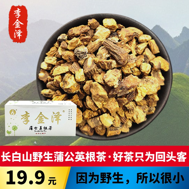 Changbai Mountain wild dandelion root tea pure mother-in-law Ding dry root leaf milk grass freshly fried genuine package