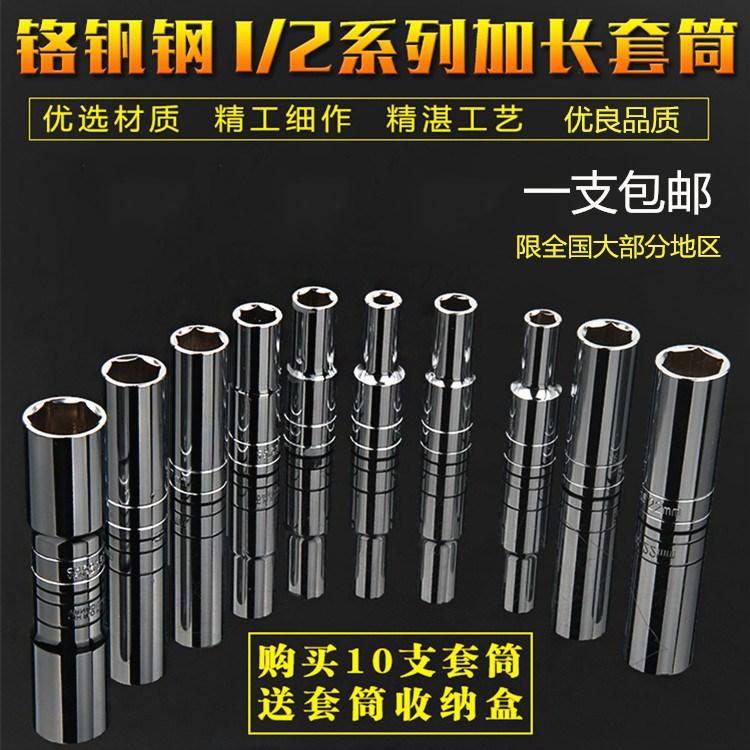 加长电动扳手套筒头8-32mm13-14-18-19号27-30加深薄壁深孔套扳头