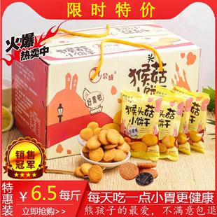 猴头菇好吃的排行榜充饥夜宵饼干