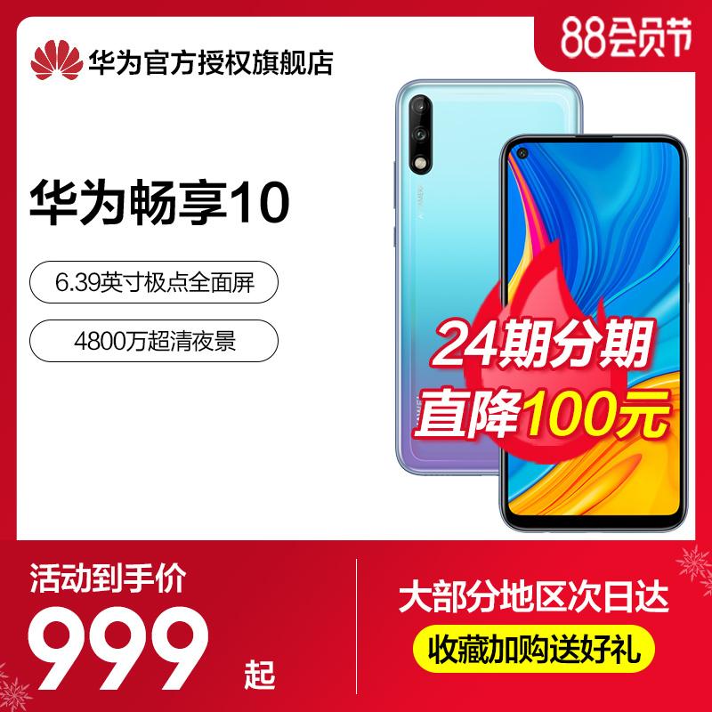 【当天发】Huawei/华为 畅享10手机 畅想10plus官网官方旗舰店华为荣耀10plusx正品千元机麦芒9