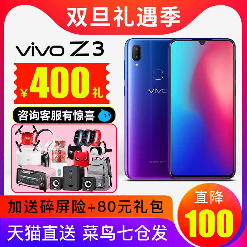 [直降100] vivo Z3手机 vivoz3 限量版 vivoz3i z1 x21 x9 x30 vivox23 voviz3手机 官方旗舰店 bbk新品 全新