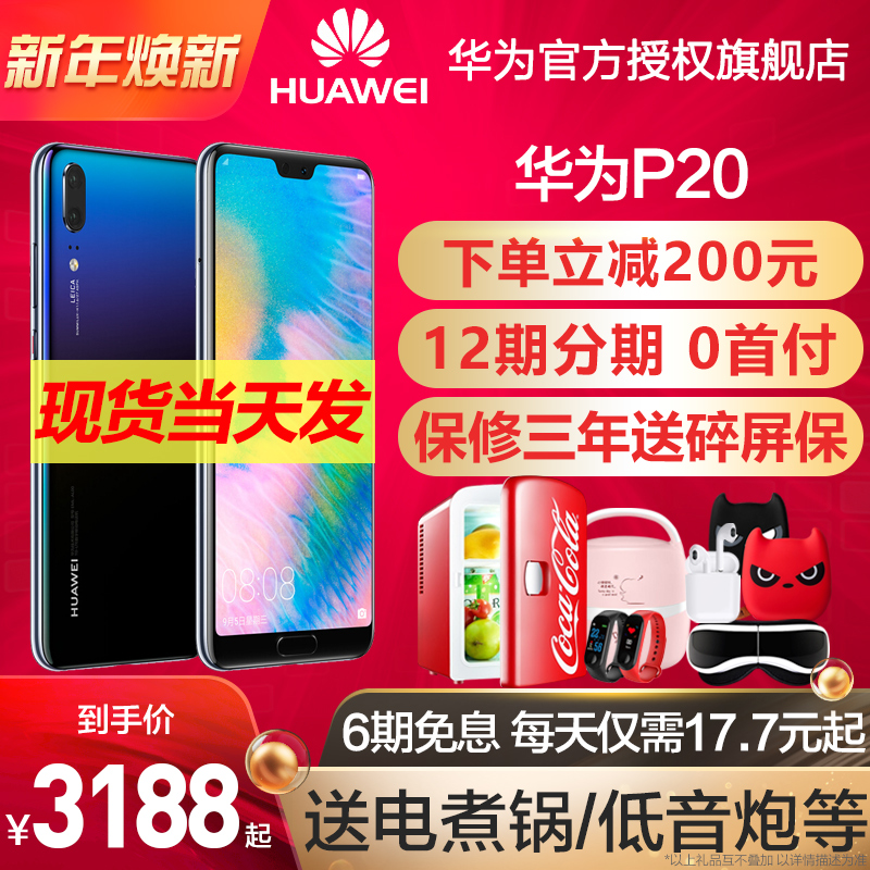 立减200元/12期0首付/当天发Huawei/华为 P20手机华为P20pro官方旗舰店正品官网mate10华为mate20pro新款降价