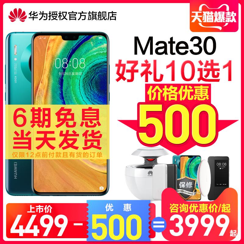【优惠500/6期免息/当天发货】Huawei/华为 Mate 30手机华为mate30pro官方旗舰店正品直降5gmate20新全网通