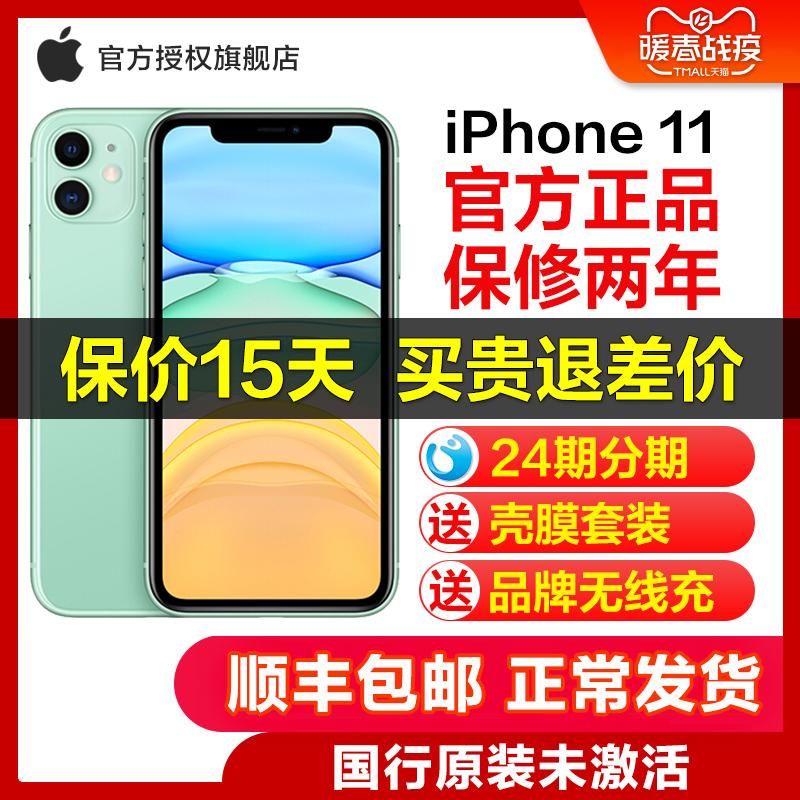 【现货速发/24期分期】Apple/苹果iPhone 11官方旗舰店国行苹果11全网通4G手机x官方xr 8plus新品11pro xsmax