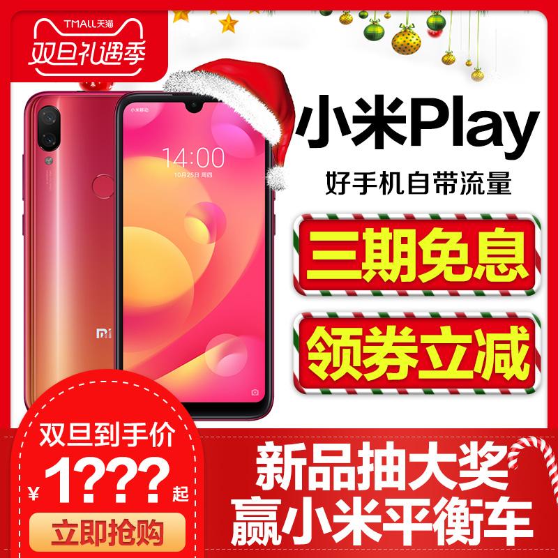 【现货购机送移动电源】Xiaomi/小米 小米 Play手机全新款正品全面手机红米note5官方旗舰店6proa学生千元机
