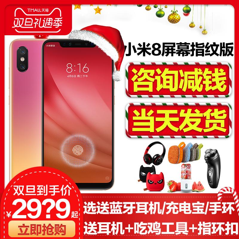 到手价29?9起 Xiaomi/小米 小米8 屏幕指纹版手机正品官方旗舰店全新透明探索版9新品mix3小米Play骁龙845