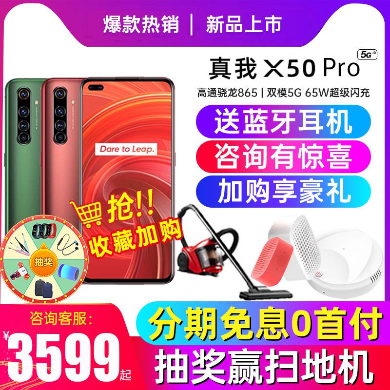 【新品开售有礼】realme真我X50 Pro 5G双模新品手机realmex50pro realmeX2手机x2pro realme官方旗舰店 x50