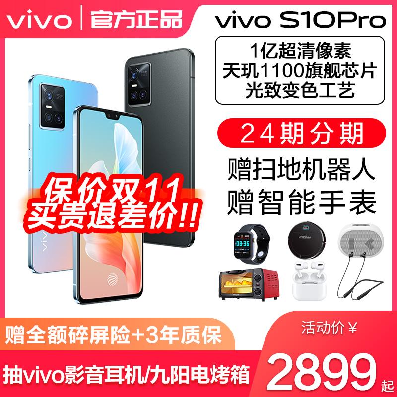 【12期免息当天发】vivo S10 pro 5G手机vivos10pro vivos10 vivo手机vivi vovi vovo s10pro vivo官方旗舰店