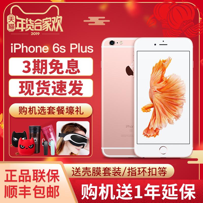 3期免息/保修2年/现货速发送壳膜Apple/苹果 iPhone 6s Plus全网通手机 苹果6sp iphone6sp