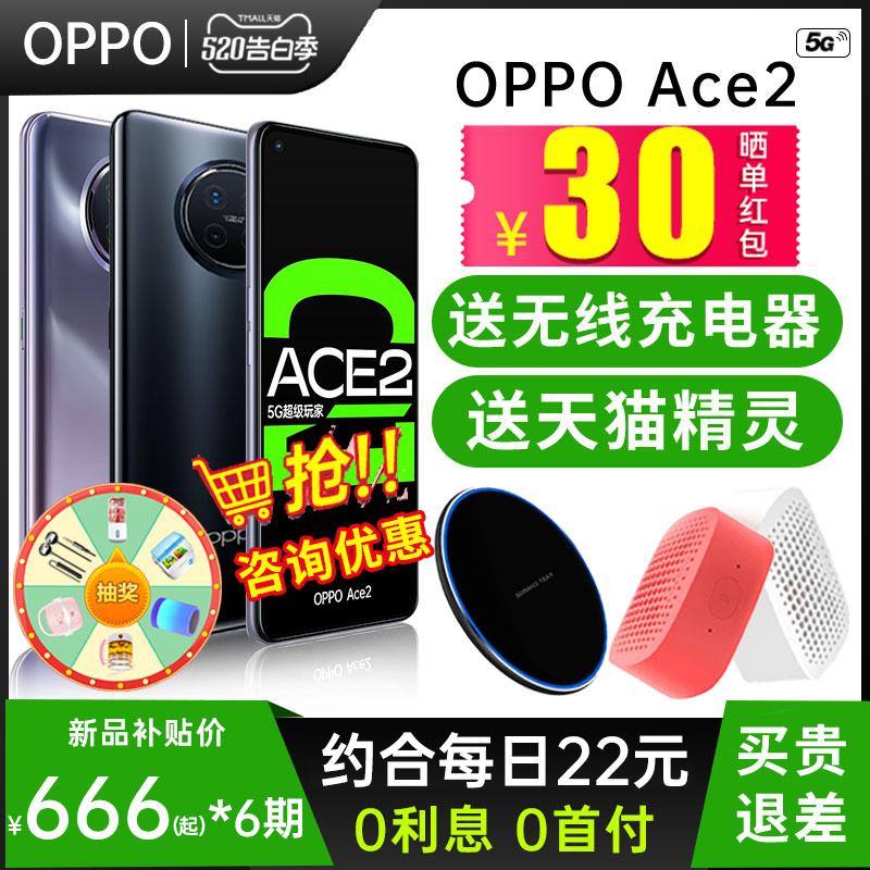 【6期免息 5G新款上市】OPPO Ace2 oppoace2手机5g新品opporenoace2官方旗舰reno3pro findx2限量版0ppoace3图片