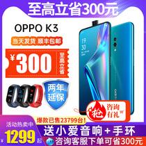 下单立省400oppoK3oppok3手机0ppo新品限量oppor15x手机超薄renok1a57oppok5r17未来Xoppoa9正品