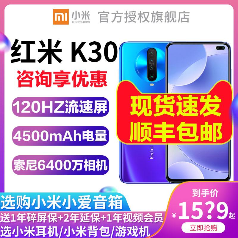 顺丰速发+送小米耳机Xiaomi/小米红米K30手机5G官方旗舰店k30pro全新正品note9官网小米10青春版k20pro尊享8