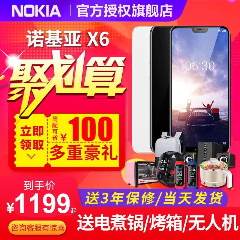 【当天发/分期免息/送百元大礼】Nokia/诺基亚 X6 全面屏6x新品现货x7plus 8s智能手机官方旗舰店x5正品全新