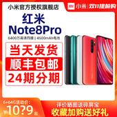 当天发货+顺丰包邮 Xiaomi/小米红米note8pro手机官方旗舰店redmi note9pro官网k30i小米10青春版5G全新10X