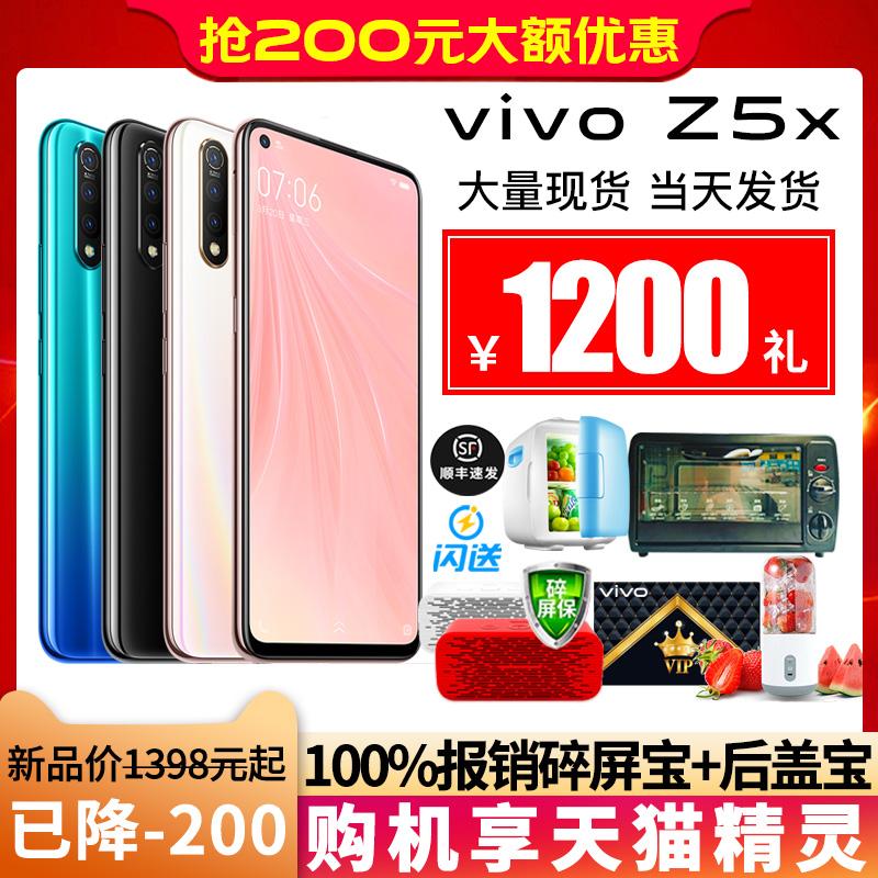 【立省200】VIVO Z5X 新品vivoz5x手机限量版 vivoz3i s1 x21 z1 x20  x9 x23 vivoz3x vivox27手机官网正品