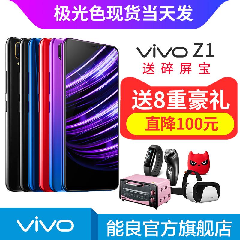【直降100售1498元起】 vivo Z1手机 vivoz1 限量版 vivox30 x20 x9 y97 x11 vovix21 X30 官方旗舰店