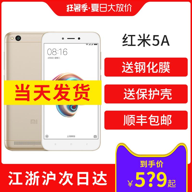 当天发货/579元起/送壳膜耳机 Xiaomi/小米 红米5A全网通手机正品全新小米官方旗舰店5x现货note5a